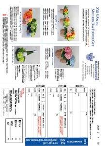 2011年母の日限定商品カタログ&ご注文書.jpg
