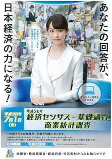 2014keizai_census.jpg