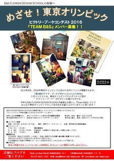 2016 オリンピックブーケコンテスト募集チラシ.jpg