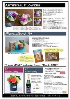 2017年母の日カタログ_p3.jpg