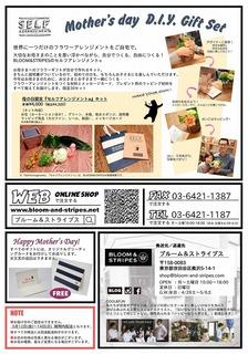 2017年母の日カタログ_p4.jpg