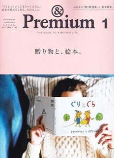 &Premium表紙.jpg