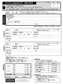 クリスマス&正月専用 オーダーシート.jpg