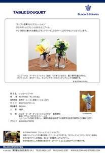 商品カタログ テーブルブーケ.jpg