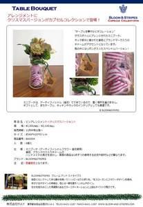 商品カタログ テーブルブーケ【クリスマスバージョン】.jpg