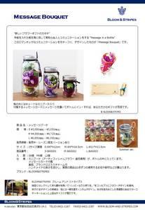 商品カタログ メッセージブーケ.jpg