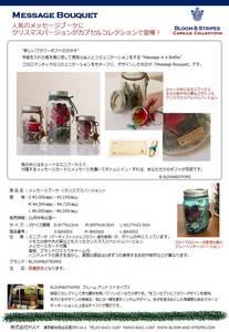 商品カタログ メッセージブーケ【クリスマスバージョン】.jpg