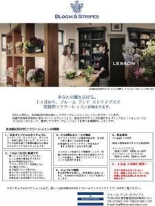 新レッスン ちらし(2013年9月12日).jpg