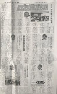 花卉園芸新聞_2019年3月15日付.jpg