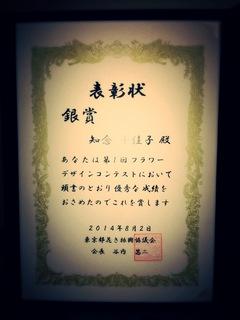 表彰状.JPG