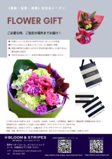 送別花束チラシ_サイト掲載用.png