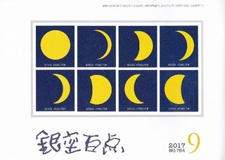 銀座百店 2017年9月表紙.jpg