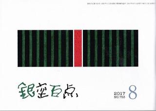 銀座百点 2017年8月表紙.jpg