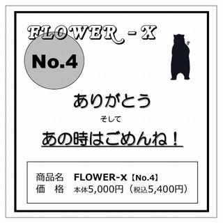 FLOWERX_4.jpg