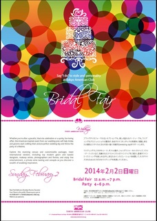 Flyer TAC Bridai fair 2014.2.2.jpg