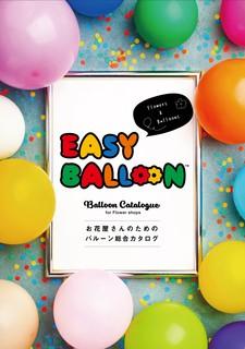 EB_catalog_表紙.jpg