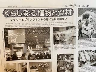 2020.3.15 花卉園芸新聞2.jpg