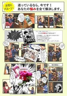 イージーバルーン総合パンフレット (2).JPG