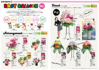 EB_catalog_P01-02.jpg