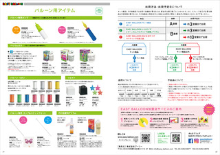 EB_catalog_P21-22.jpg